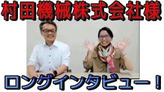 【協賛企業インタビュー】村田機械株式会社様にいろいろ聞いてみた!