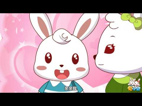 兔小贝  003爱我你就抱抱我