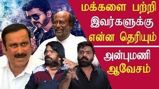 tamil news Pmk anbumani ramadoss slams rajinikanth & t rajendar tamil news live redpix