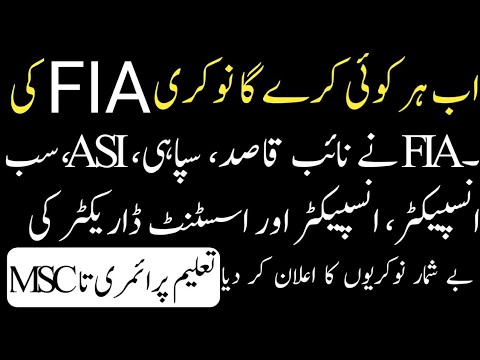 FIA 400+ Jobs 2018 Federal Investigation Agency cyber crime wing jobs | UTS Applications fia jobs