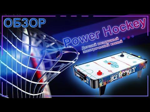 Воздушный электрический хоккей Power Hockey. Настольная игра стол аэрохоккей детский.Обзор на товар