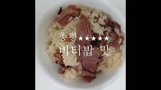5.훈제오리밥