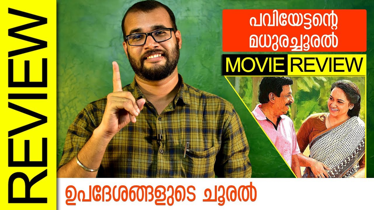 Paviyettante Madhurachooral Malayalam Movie Review by Sudhish Payyanur | Monsoon Media