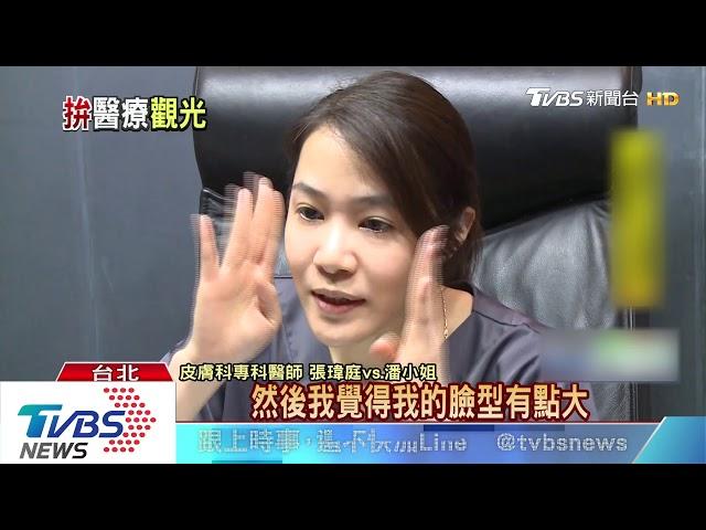 醫療觀光!台灣整型外科技術 觀光客高度信任