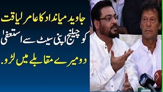 Javed Miandad Reply to Aamir Liaquat on New Controversy against PTI & Imran Khan