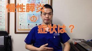 慢性膵炎の症状は? 放散痛 検索動画 18