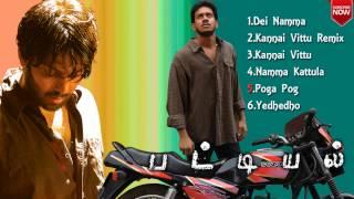 Pattiyal - JukeBox | Arya | Bharath | Vishnuvardhan | Yuvan Shankar Raja | Padmapriya