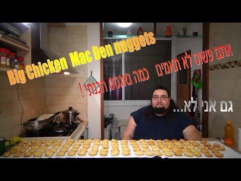 איך להכין נאגטס - נגיסי עוף בסגנון מקדונלד'ס - Big Chicken  Mac Den nuggets