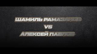 Шамиль Рамзанов vs Алексей Павлов ID