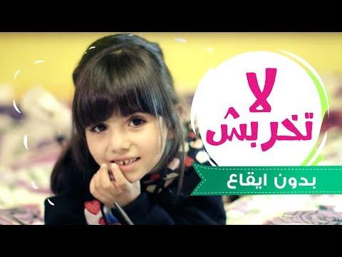 لا تخربش - لين الغيث بدون ايقاع | قناة كراميش  Karameesh Tv