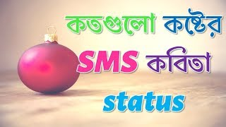 Download Bangla Sms Videos - Dcyoutube