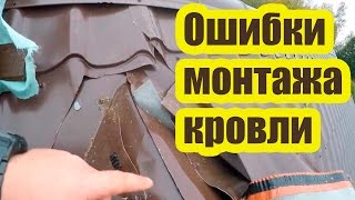 видео Крыша из металлочерепицы