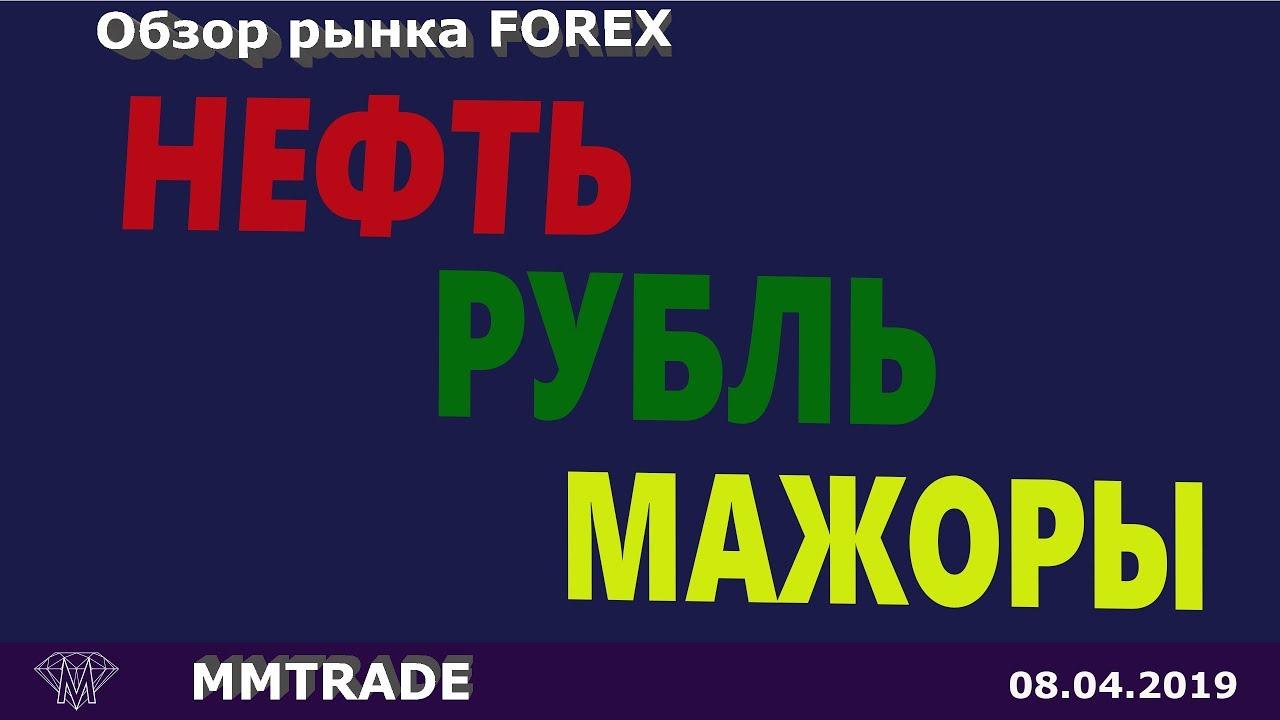 Нефть обзор форекс марио биткоин