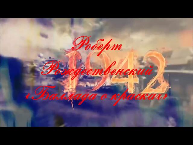 Изображение предпросмотра прочтения – ВероникаКитнюх читает произведение «Баллада о красках» Р.И.Рождественского