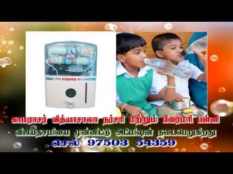 KVS School Rajapalayam