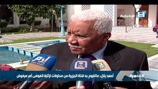 أحمد بلال: ماتقوم به قناة الجزيرة من محاولات لإثارة الفوضى أمر مرفوض