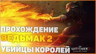 Прохождение Ведьмак 2: Убийцы королей / The Witcher 2: Assassins of Kings - Часть 9