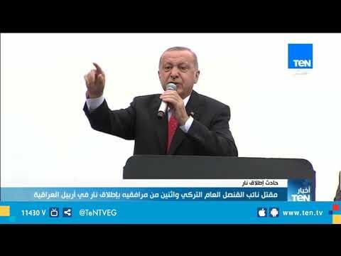 مقتل نائب القنصل العام التركي واثنين من مرافقيه بإطلاق نار في أربيل العراقية بسبب سياسات أردوغان
