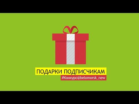 "Презентация проекта ""Беломорск. Официальная группа"". Vk.com/belomorsk_new"