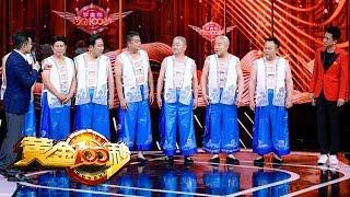 """[黄金100秒]海上""""七仙""""还原风帆时代的渔民面貌 为传统艺术点赞!  CCTV综艺"""