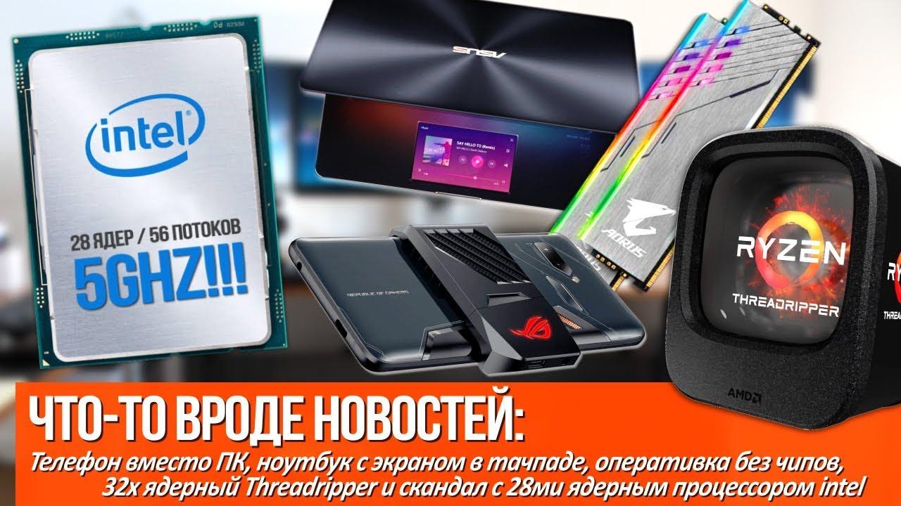 Телефон вместо игрового ПК, скандал с 28ми ядерным процессором intel и оперативка без чипов!