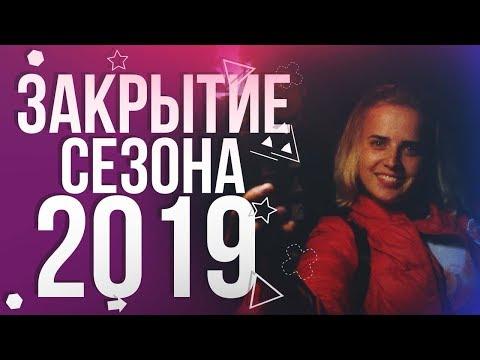 ПУПЫШЕВО | Закрытие Сезона 2019