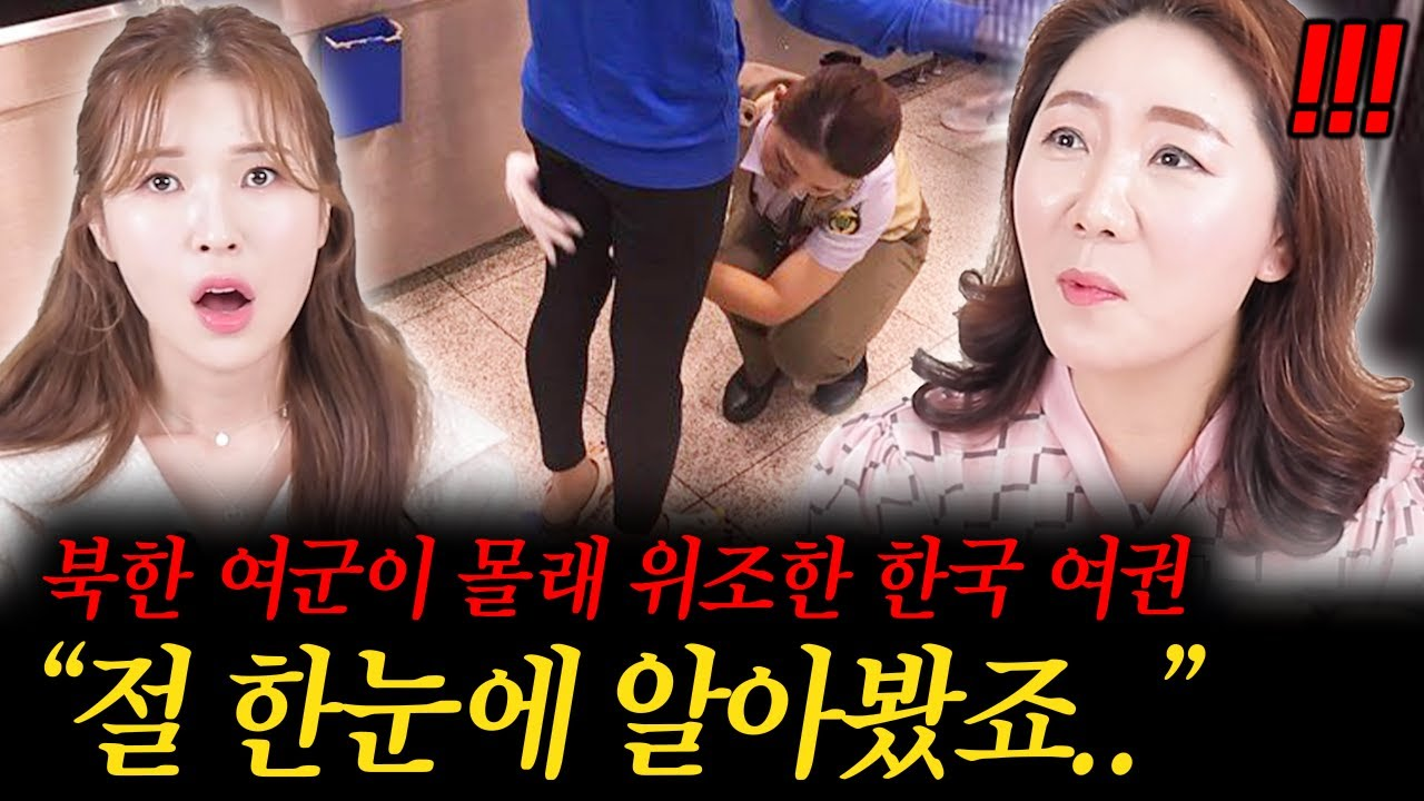 북한여군이 한국에 몰래 왔다가 생긴 충격적인 일