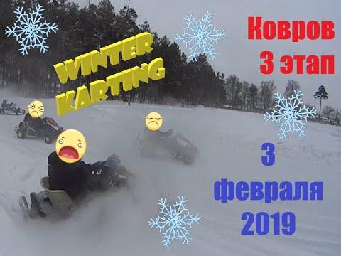 Зимний картинг Ковров. 3 этап 3 февраля 2019