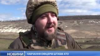 Новости. Обучение офицеров штабов АТО