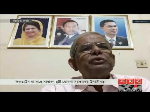 সাধারণ ছুটি ঘোষণা করা সরকারের উদাসীনতা | Fakhrul Islam Alamgir | Somoy TV
