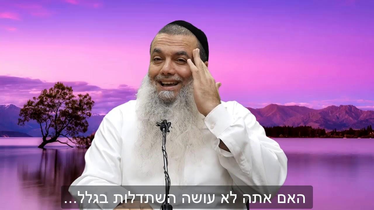 קצר: אל תשתמש בביטחון בה' בשביל להמשיך להיות עצלן - הרב יגאל כהן HD