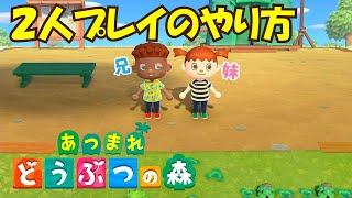 どうぶつ の 森 2 人 プレイ 『あつまれ どうぶつの森』を親子や友達とプレイする方法は?必要な本体・ソフト数など、マルチプレイ周りの内容を解説!