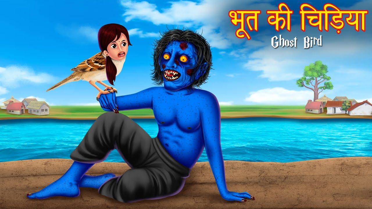 भूत की चिड़िया | The Ghost Bird | Hindi Stories | Kahaniya in Hindi | Moral Stories | Horror Stories