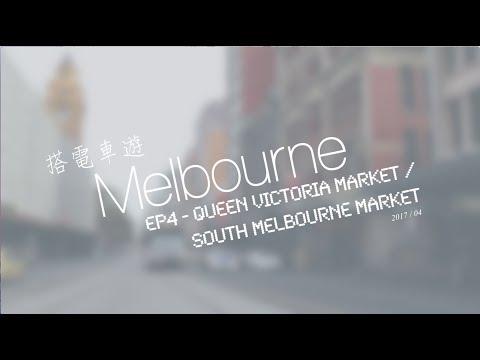 搭電車遊 Melbourne  - EP4 Queen Victoria Market / South Melbourne Market SOSAD Travel