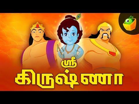 Sri Krishna Tamil Compilations | Sri Krishna Stories for Kids (2018)