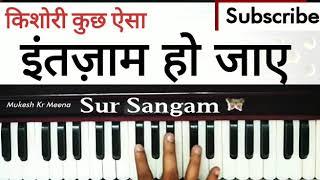kishori kuch aisa intjam ho jaye full song II harmonium lessons II Sur Sangam bhajan