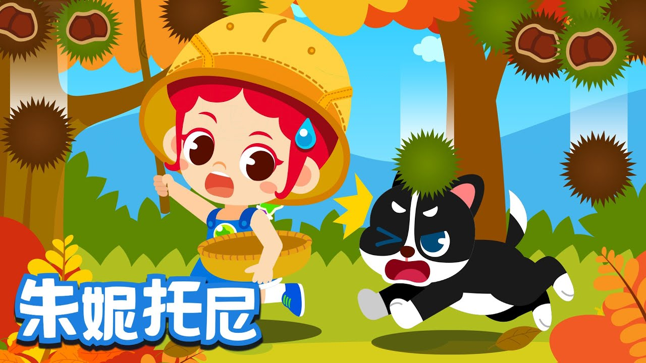 秋天来了 | 季节儿歌 | 丰收的季节到了,大家喜欢秋天吗? | Kids Song in Chinese | 儿歌童谣 | 卡通动画 | 朱妮托尼童话音乐剧