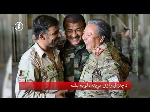 Afghanistan Pashto News 19.10.2018 د افغانستان خبرونه thumbnail