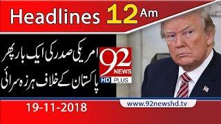 News Headlines | 12:00 AM| 19 Nov 2018| 92NewsHD