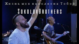 SokolovBrothers - Жизнь моя наполнена Тобой
