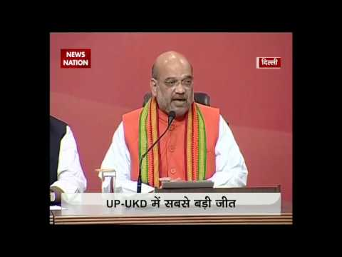 Election Results 2017: Amit Shah address press conference after landslide victory in UP and U'khand