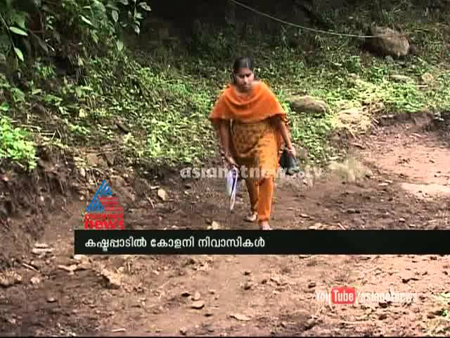 No Road facilities in Tribal Colony: Chuttuvattom News
