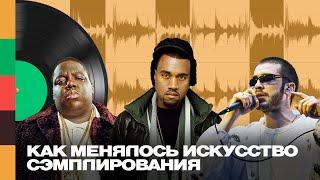 Как менялось искусство сэмплирования: сэмплы Wu-Tang Clan, Kanye West и многих других   FFM iNFO