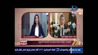 صباح دريم مع منة فاروق حول مشاكل المواطنين بالشربية وبولاق والقناطر الخيرية حلقة 20-8-2016