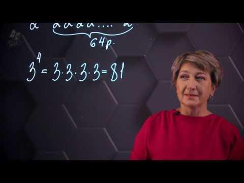 Математика 5 класс видеоурок степень числа