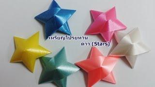 Repeat youtube video สอนพับเหรียญโปรยทานรูปดาว (Ribbon stars)