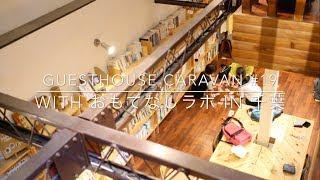 千葉県佐倉市「おもてなしラボ」に宿泊しました!Guesthouse Caravan #19