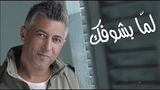 لمّا بشوفك ... عمر العبداللات