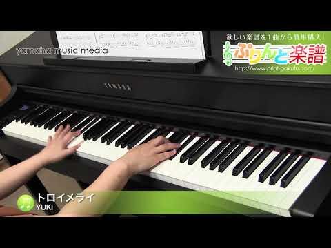トロイメライ / YUKI : ピアノ(ソロ) / 中級