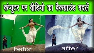 How To Change Video Background. विडियो का बैकग्राउंड कैसे बदले
